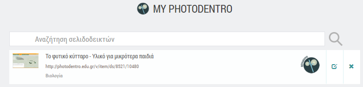 myPhotodentro5 Icon